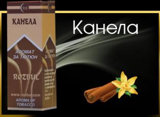 Аромат за тютюн Канела, Розбул