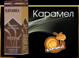 Аромат за тютюн Карамел, Розбул