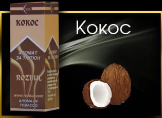 Аромат за тютюн Кокос, Розбул