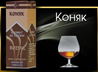 Аромат за тютюн Коняк, Розбул