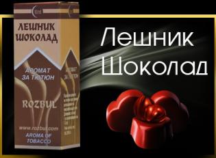 Аромат за тютюн Лешник шоколад, Розбул
