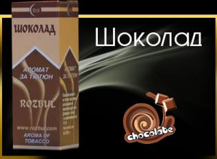Аромат за тютюн Шоколад, Розбул