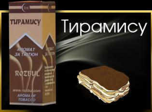 Аромат за тютюн Тирамису, Розбул