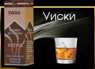 Аромат за тютюн Уиски, Розбул