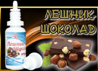 Лешник-Шоколад