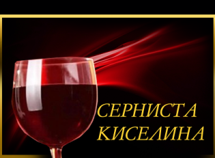 (Bulgarian) Серниста киселина 500мл
