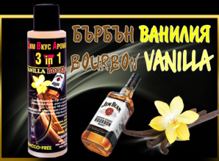BOURBON-VANILLA 3in1