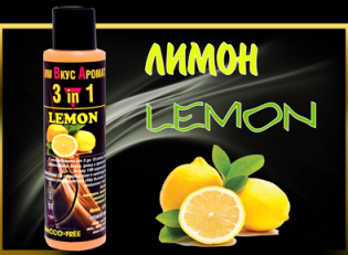 LEMON 3in1