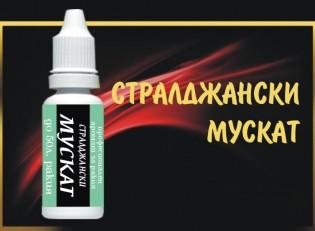 (Bulgarian) Аромар, есенция за ракия Стралджански мускат, Розбул