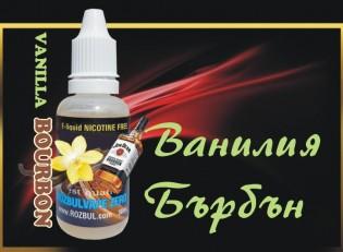 Течност за електронни цигари Ванилия-Бърбън – 0мг/30мл, Розбул