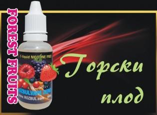 Течност за електронни цигари Горски плод – 0мг/30мл, Розбул