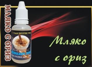 Течност за електронни цигари Мляко с ориз – 0мг/30мл, Розбул