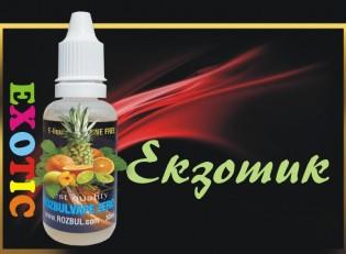 Течност за електронни цигари Екзотик – 0мг/30мл, Розбул