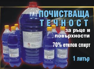 Спиртен разтвор за почистване на ръце и повърхности-1 литър