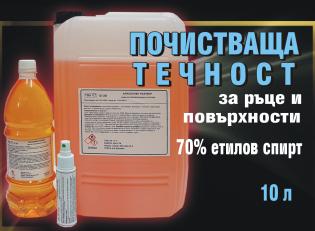 Спиртен разтвор за почистване на ръце и повърхности-10 литра